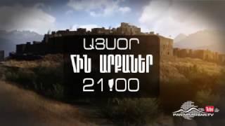 Հին Արքաներ, Սերիա 7   8, Այսօր / Ancient Kings / Hin Arqaner