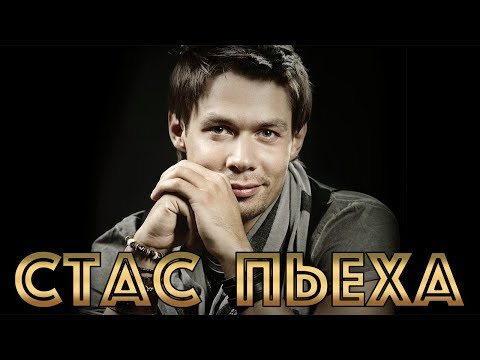 СТАС ПЬЕХА - Лучшие Видео Клипы