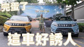 【#網猴去哪裡】試完小改款Suzuki Vitara怎麼有種變心的感覺?