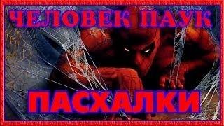 Пасхалки в фильме Человек паук / Spider-man [Easter Eggs]