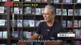 あの頃、僕らの青春はゲームと共にあった――― TVアニメハイスコアガール メイキング「プロジェクトH」 【放送情報】 TOKYO MX 毎週金曜...