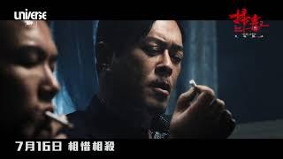 《掃毒2天地對決 The White Storm 2 Drug Lord》- 雙雄對峙預告