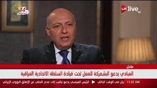 سامح شكري: معركة اليونسكو ملحمة كبرى خاضتها مصر