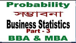 Probability সম্ভাব্যতা, Business Statistics, bangle tutorial part 3