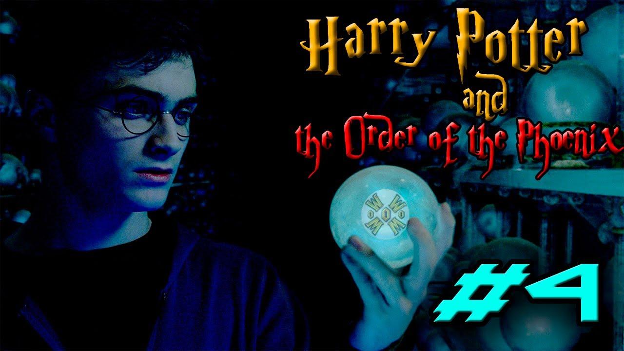 Гарри Поттер и Орден Феникса - Часть 4 - YouTube
