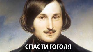 постер к видео Отравление ртутью и боли в желудке: можно ли было спасти Гоголя?
