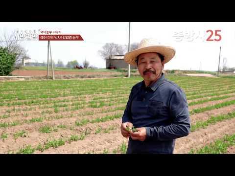 억대농부이야기 제8화 - 예산