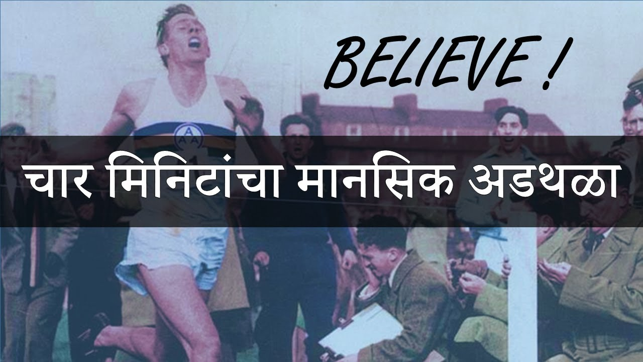 Marathi Motivational Speech for Success In Life | स्वत:वर विश्वास ठेवा |  Rojer Bannister Story