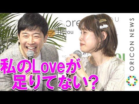 高橋愛、夫へのLoveが「足りない」発言にあべこうじもタジタジ 漫才のような仲良し夫婦 『Biople Fes』トークショー