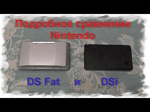 Подробное сравнение Nintendo DS Fat и DSi - Размеры, меню, программы, игры