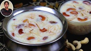 சேமியா பாயாசம் இப்படி சுலபமா செஞ்சி பாருங்க | Semiya Payasam | Sweet Recipes in Tamil