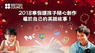 2018英協兒童英語冬令營:英語故事X數位創作 thumbnail