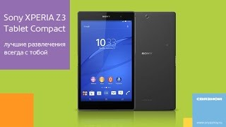 связной. Обзор планшета Sony XPERIA Z3 Tablet Compact