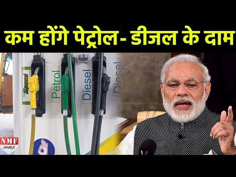 कम होंगे Petrol- Diesel के Price, Modi ने उठाया ये कदम