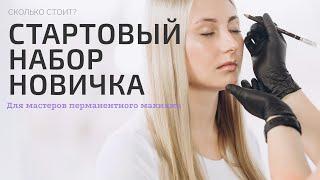 сТАРТОВЫЙ НАБОР для мастера перманентного макияжа (татуажа) / Советы НОВИЧКАМ