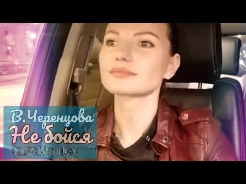 Не бойся - Виктория Черенцова