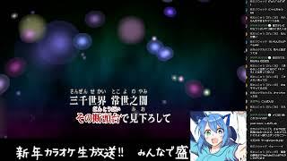 【カラオケ】新年無料期間だし歌うんぞ!