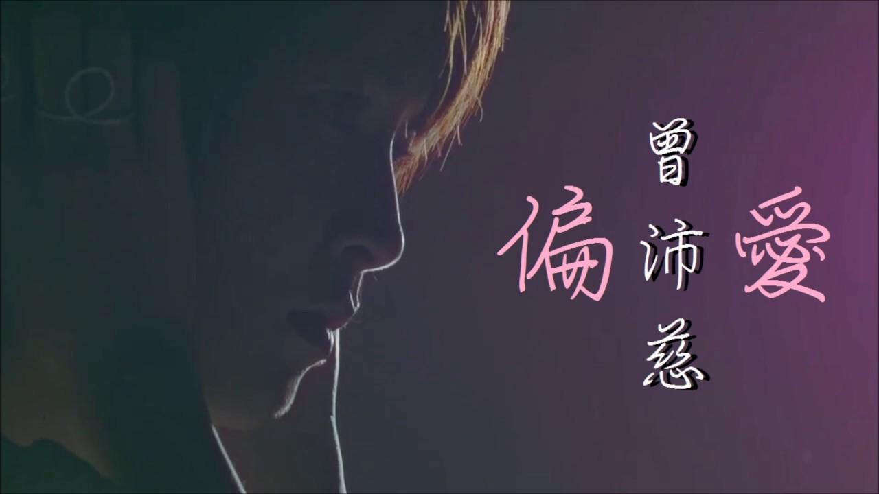 曾沛慈 Pets Tseng【偏愛】_ Lyrics Music Video 歌詞版