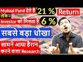 Why do you loose money in Mutual Funds ? How to get more Returns in Mutual Funds by Market Maestroo
