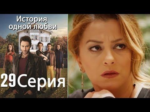 История одной любви - 29 серия