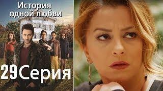Скачать История одной любви 29 серия