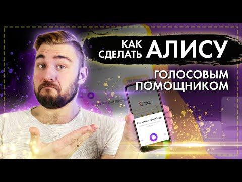 Как сделать Яндекс Алису голосовым помощником на смартфоне + Секретные функции Яндекс Алисы