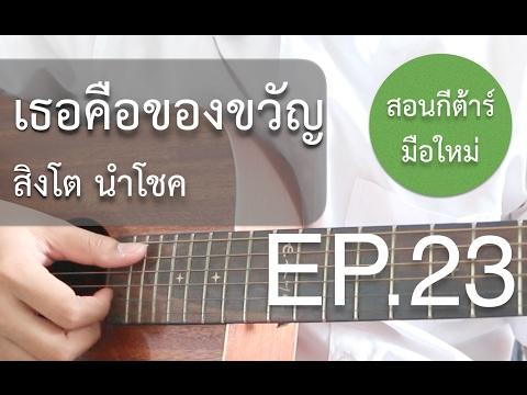 """สอนกีต้าร์""""มือใหม่""""เพลงง่าย คอร์ดง่าย EP.23 (เธอคือของขวัญ  สิงโต)"""