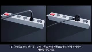 [삼성 TV 문제해결] 사운드바 TV 음성이 안 나오고…