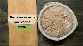 Выпечка хлеба Часть 1 Постановка опары