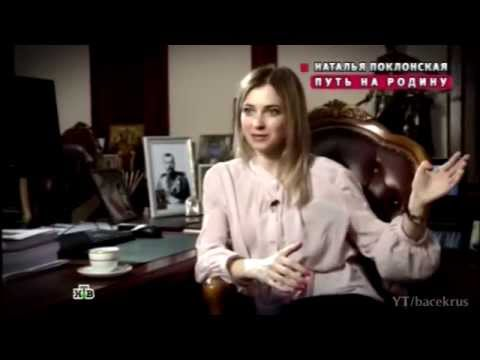 Поклонская новый муж / Poklonskaya Get Married 2015