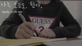 study with me | 키보드 asmr | 집중력…