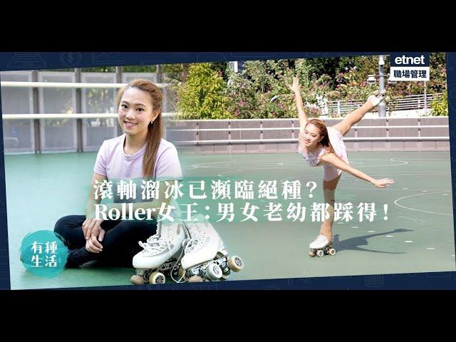 【式微又如何?】最「高齡」滾軸溜冰運動員:我踩故我在!
