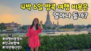 방콕 여행 경비 일정 공개, 75만원으로 4박 6일 맛…