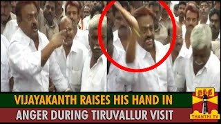 Vijayakanth Raises his Hand in Anger During Tiruvallur Visit, Creates Sensation - Thanthi TV