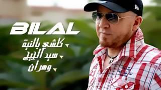 Cheb Bilal - Sid le juge | الشاب بلال - خليني نكمل ليك