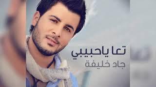 تعا يا حبيبي / جاد خليفة / Jad Khalifa / Ta3a Ya Habibi
