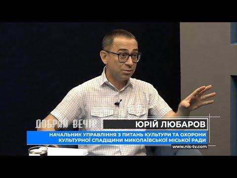 ТРК НІС-ТВ: Добрий вечір 22.08.19 Любаров