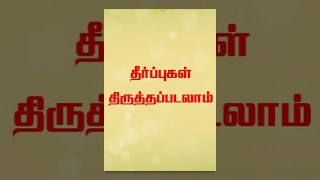 Theerpugal Thiruththapadalam (1982) Tamil Movie