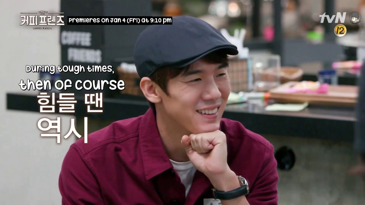 Eng Sub] Coffee Friends Preview - YouTube