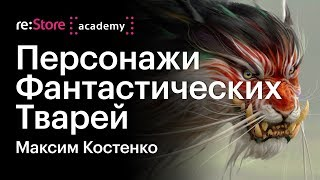 Персонажи Фантастических Тварей. Максим Костенко (Академия re:Store)