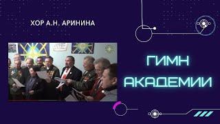 Гимн Академии Атманософии
