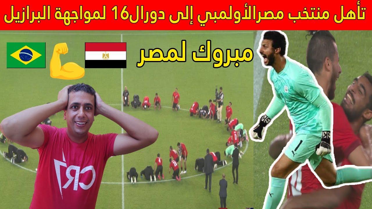 تأهل منتخب مصرالأولمبي إلى دورال16 لمواجهة منتخب البرازيل بعد الفوزعلى أستراليا 2-0 اولمبياد طوكيو