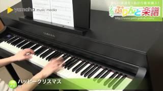 ハッピークリスマス / AI : ピアノ(ソロ) / 中級