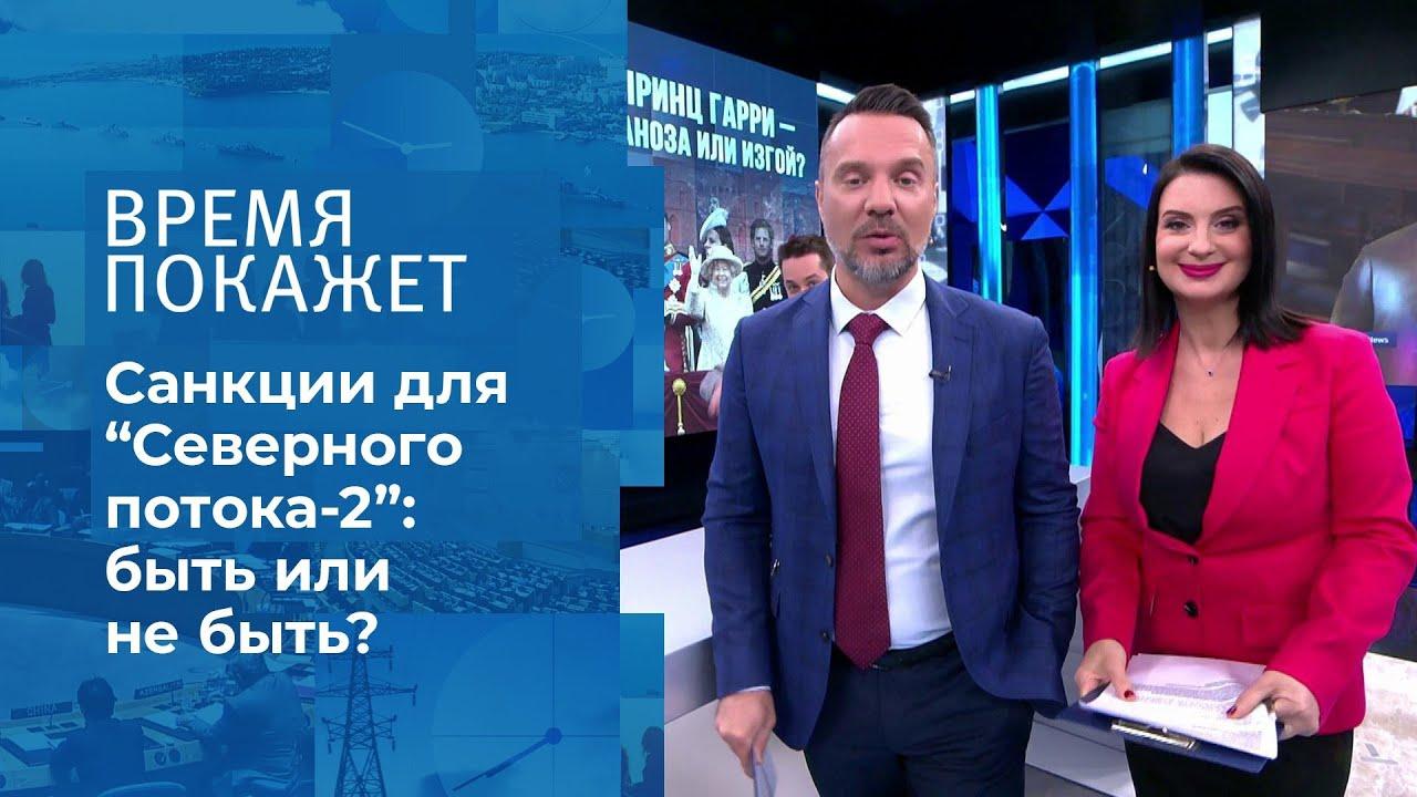 """Санкции для """"Северного потока-2"""". Время покажет. Фрагмент выпуска от 21.05.2021"""