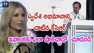 T Congress Leader Revanth Reddy Controverisal Comments On KCR & Ivanka Trump # 2day 2morrow