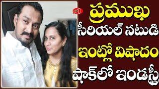 kumkuma Puvvu Serial Lead Actor Madhu Prakash Wife Ends her Life   Gossip Adda