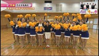 サンテレビ「情報スタジアム 4時!キャッチ」 http://sun-tv.co.jp/4jic...