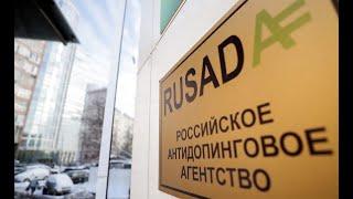 Новый допинговый скандал. Подробности. Почему WADA может отстранить Россию от соревнований на 4 года