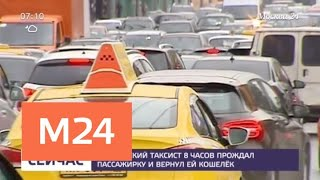 Московский таксист 8 часов прождал пассажирку, что...