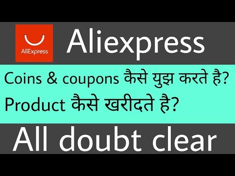 Aliexpress - All Doubt Clear About To Buy Product And Use Coins And Coupons - Explain In Hindi 2018